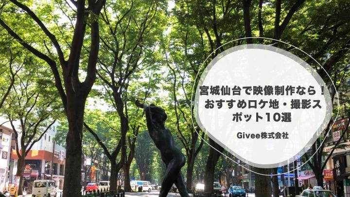 宮城県仙台市での映像制作おすすめスポット、ロケ地