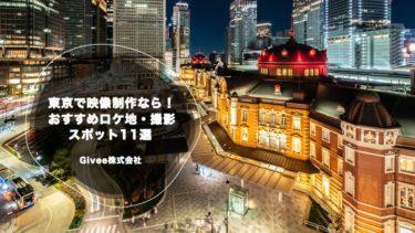 東京での映像制作や動画制作でのおすすめ撮影スポット・ロケスポット