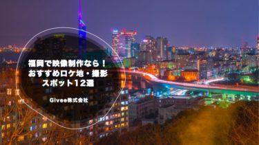 福岡の映像制作のおすすめ撮影スポット